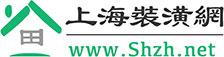 上海裝潢網